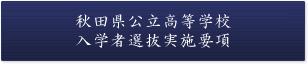 平成27年度 秋田県公立高等学校入学者選抜実施要項