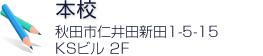 本校 秋田市仁井田新田1-5-15 KSビル203号室